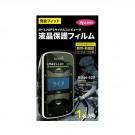 液晶保護フィルム Edge520、820シリーズ用