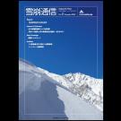 雪崩通信 vol. 2