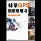 林業GPS徹底活用術