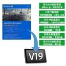 日本詳細道路地図(シティナビゲーター) Ver.19 センドバック更新