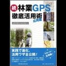続 林業GPS徹底活用術応用編