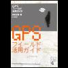 GPSフィールド活用ガイド