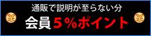 GPSストア 5% Point Back